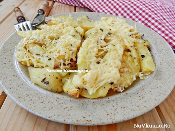 Картофель, запеченный под сыром от наташи имшенецкой